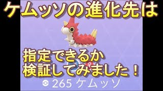 【ポケモンGO】ケムッソの進化先は、指定できる?!