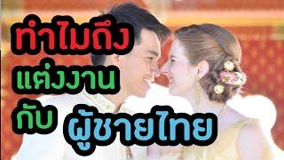 ทำไมสาวฝรั่ง(คนนี้) รักชายไทย(คนหนึ่ง) | Why I love my Thai Husband | MiniMina