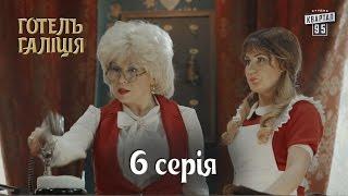 Готель Галіція / Отель Галиция, 6 серия | комедийный сериал 2017