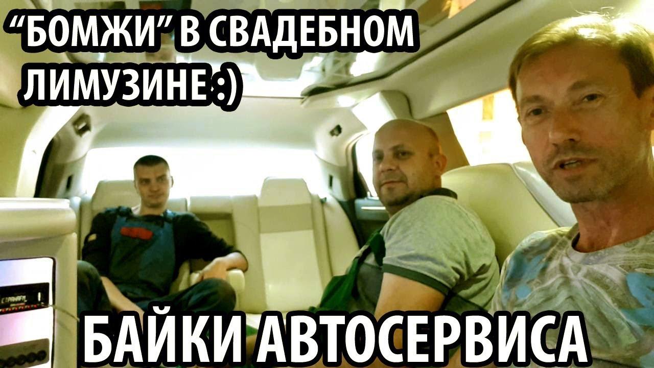 """БОМЖИ"" В СВАДЕБНОМ ЛИМУЗИНЕ;) БАЙКИ АВТОСЕРВИСА"