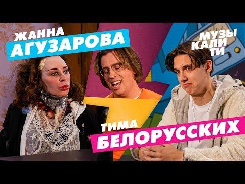 #Музыкалити - Жанна Агузарова и Тима Белорусских