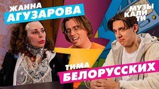 Фото #Музыкалити - Жанна Агузарова и Тима Белорусских