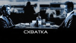 """Лучшие Моменты Фильма """"Схватка 1995г.""""  (HD). /С.Грол/."""