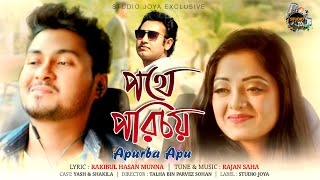 Song Fresh your mind 2018 NEW BANGLA SONG