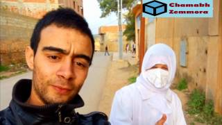 السّرقة في الجزائر _ Chamakh Zemmora 2017