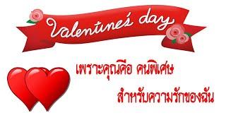 สุขสันต์วันวาเลนไทน์ (Happy Valentine's Day)