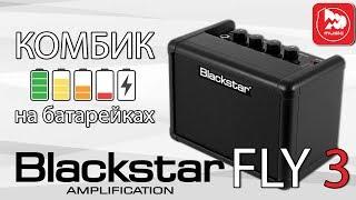 Компактный гитарный комбик BLACKSTAR FLY 3