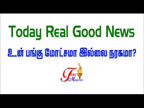 fireministry 30-3-2018 Today real good news