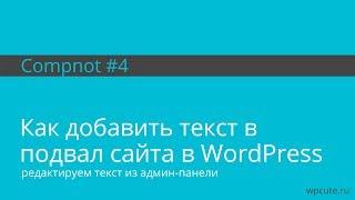 Compnot #4. Как добавить редактируемый из админ-панели текст в подвал сайта в WordPress