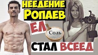 Константин Ропаев | Жизнь БЕЗ ЕДЫ, НЕЕДЕНИЕ   в прошлом 😳| Здоровье человека❗