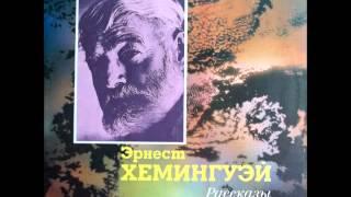 Эрнест Хемингуэй - Кошка под дождем (читает Мария Бабанова)