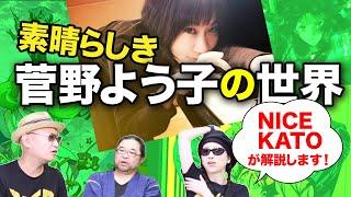 全裸監督の選曲が素晴らしすぎて、アニソン界の鬼才、菅野よう子について語る。