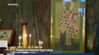 Православные отмечают Рождество Николая Чудотворца