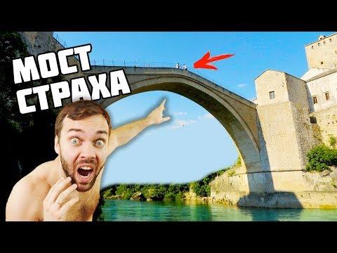 Жесткие прыжки в воду с МОСТА | Red Bull Cliff Diving Мостар с 27 метров