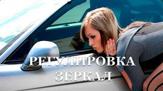 Обучение Вождению Онлайн! - Регулировка Зеркал|Видеоурок Вождения № 2.