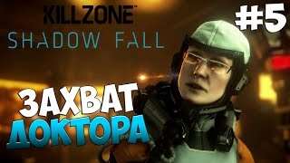 Killzone: Shadow Fall. Серия 5 [Захват доктора]
