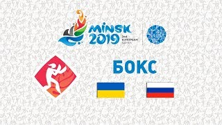 Бокс. Україна - Росія | Європейські ігри 2019
