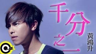黃鴻升 Alien Huang【千分之一 Point one percent】Official Music Video (三立週五華劇「就是要你愛上我」插曲)