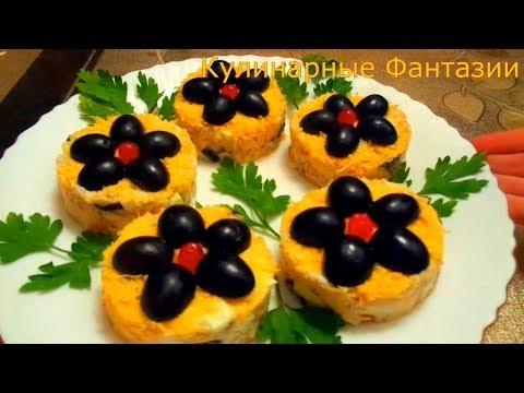 Шикарный Салат для Праздничного стола! Оригинальный и Необыкновенно Вкусный!