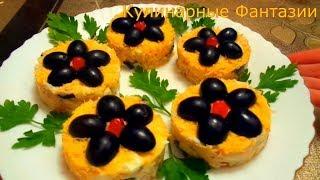 Шикарный Салат для Праздничного стола Оригинальный и Необыкновенно Вкусный