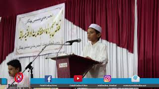 Urdu naat: Kisi Majlis Me Jab Naat E Shah E Alam Sunate Hai