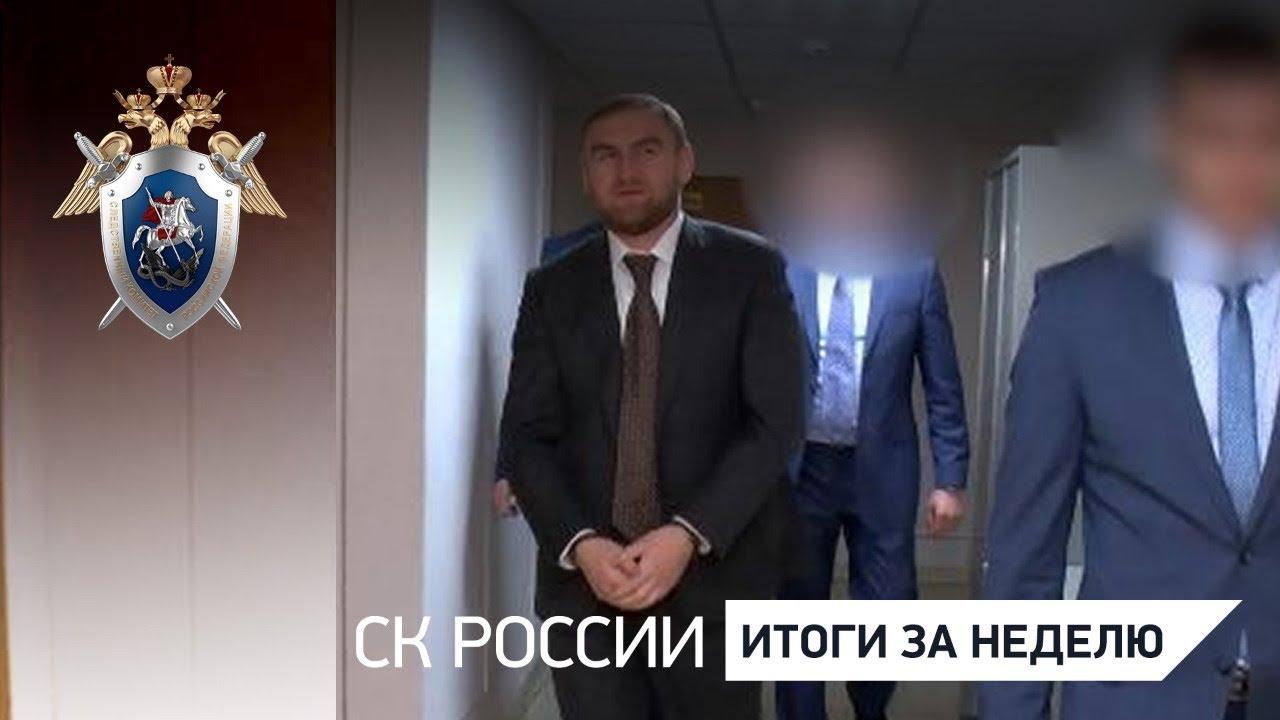СК России: итоги за неделю 01.02.2019