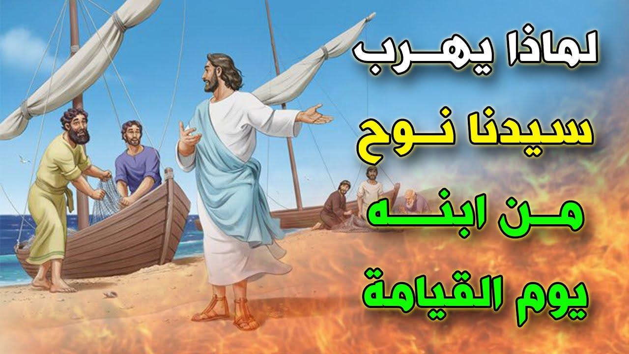 لماذا يهرب سيدنا نوح من ابنه يوم القيامة .. قصه تبكي الحجر والشجر