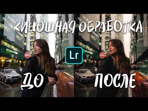 Как добавить АТМОСФЕРЫ в фото | Секреты обработки на телефоне в Lightroom | Instagram