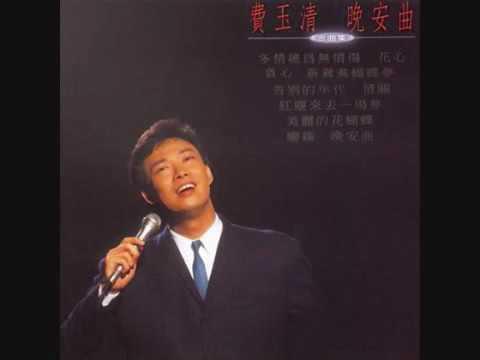 Fei Yu Ching Good Night Song. 費玉清 晚安曲 金曲集