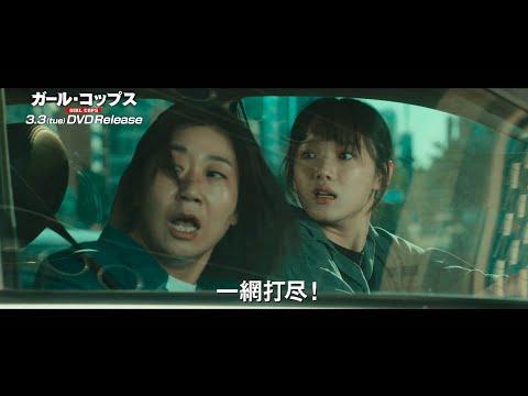 3/3『ガール・コップス』DVDリリース!