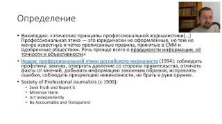 Видеозапись вебинара Александра Амзина «Вопросы журналистской этики»