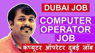 COMPUTER OPERATOR JOB IN DUBAI | HINDI URDU | TECH GURU DUBAI JOBS