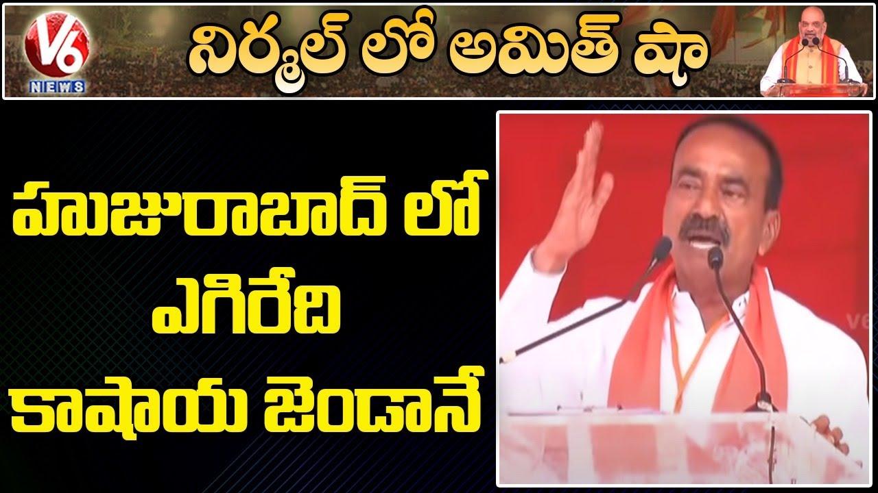 Download BJP Leader Etela Rajender Slams TRS Govt | Amit Shah Public Meeting | V6 News