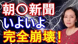 【有本香×竹田恒泰】ついに朝〇新聞崩壊!?最後の悪あがき・・・ thumbnail
