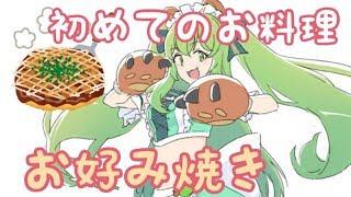 [LIVE] 【料理?枠】日ノ隈風お好み焼きやき!!!【日ノ隈らん / あにまーれ】