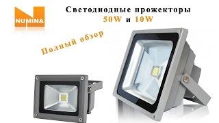 Полный обзор LED прожектора Numina 50W и 10W(http://exmart.com.ua/20-svetodiodnye-prozhektory Обзор прожекторов Numina на 50W и 10W. Разбираем, показываем, советуем., 2015-09-21T08:41:43.000Z)