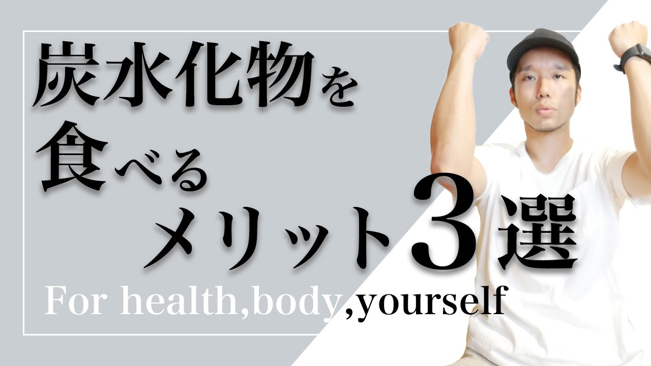 【重要】痩せたいなら炭水化物を食べるべき理由
