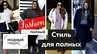 Как одеваться стильно полным женщинам Советы и рекомендации от Андрея Сафинина Полный Fashion