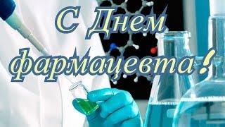 День фармацевта. Праздничное поздравление!