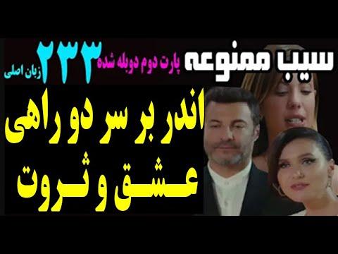 سریال ترکی سیب ممنوعه قسمت 233 اندر بر سر دو راهی ثروت و عشق Youtube
