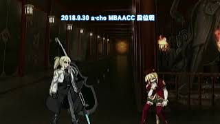 a-cho MBAACC 段位戦(2018.9.30)
