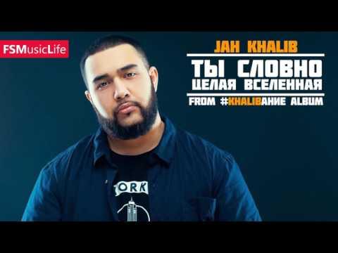 Jah Khalib - Ты словно целая Вселенная (cover Kozlova Anastasia)