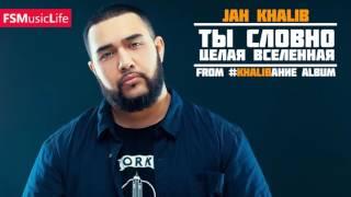 Jah Khalib - Ты Словно Целая Вселенная
