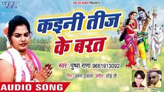 Pushpa Rana का सबसे हिट तीज गीत 2018 - Kaini Tij Ke Barat - Superhit Bhojpuri Teej Song 2018 New