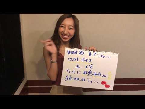 『飯田里穂のオールアニソンTOP20』 紹介映像(2018/9/7)