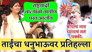 पंकजाताईचा धनुभाऊवर प्रतिहल्ला Pankaja Munde Vs Dhananjay Munde | Pankaja Munde Latest News
