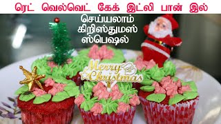 Christmas Special Red Velvet Cake Recipe in Tamil  Without Oven  With Idly Pan