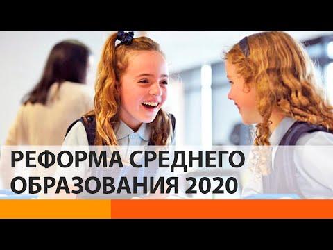 Реформа среднего образования: