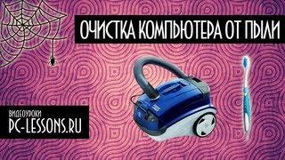 Чистка компьютера от пыли | PC-Lessons.ru