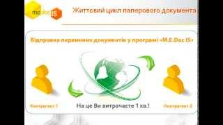 M.E.Doc IS Электронный документооборот для бухгалтера
